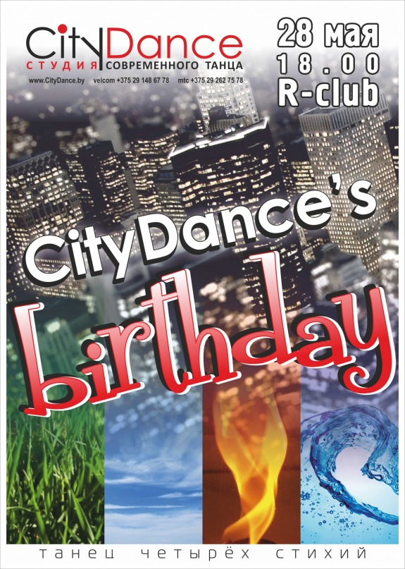 Вечеринка CityDance Birthday
