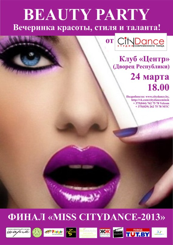 Miss CityDance 2013 и Beauty Party