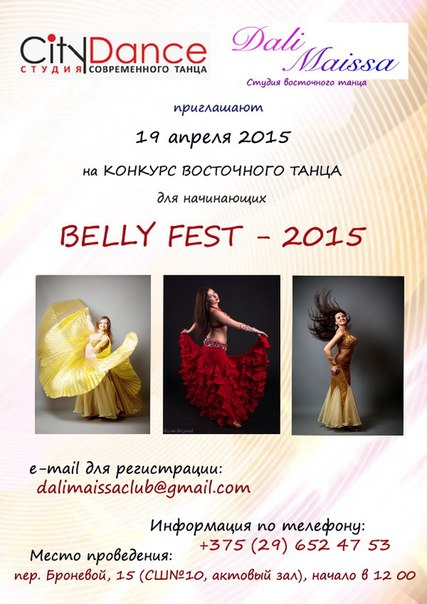 Belly Fest 2015