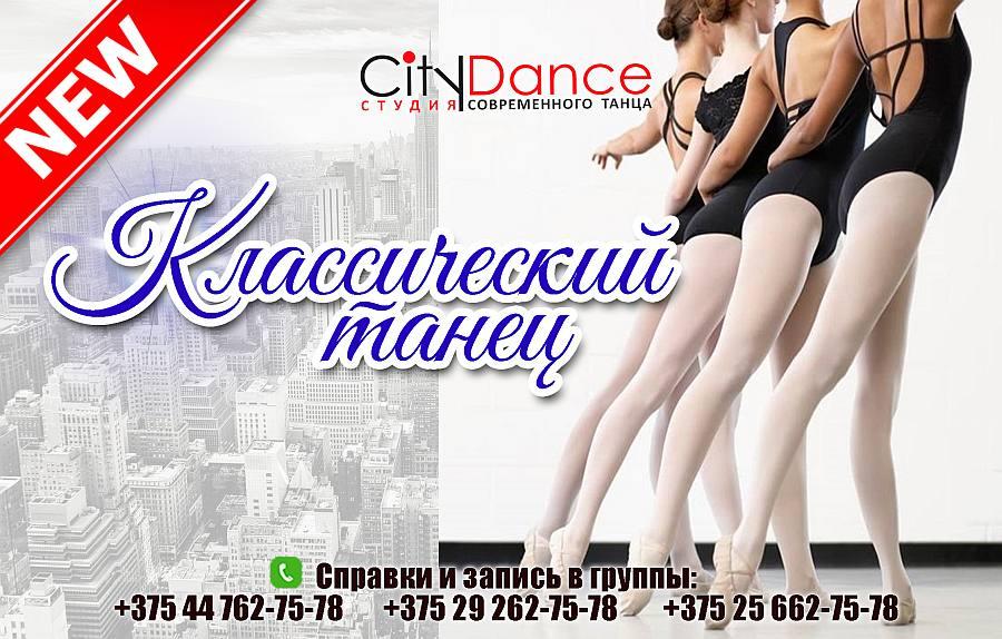 Школа танцев Dance Life в Белгороде для детей и взрослых!